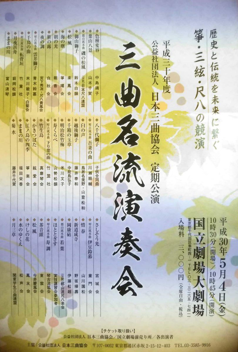 5月4日三曲名流演奏会 国立劇場演奏予定